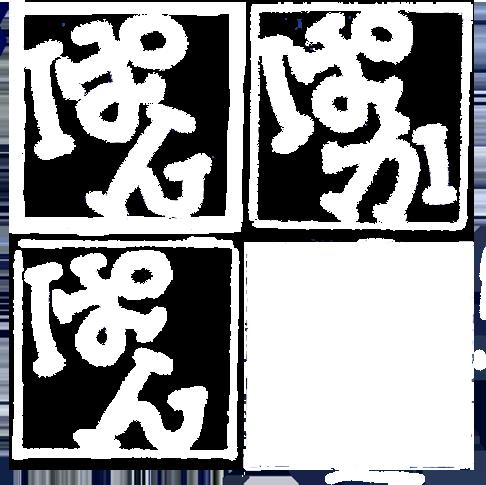 ぱんぱかぱん